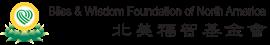 北美福智基金會