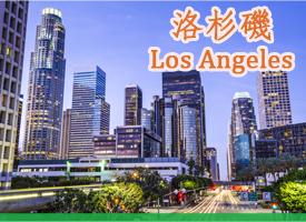 洛杉磯 LA