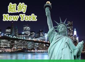 紐約 NY