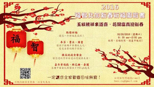 福智北加新春祈福園遊會