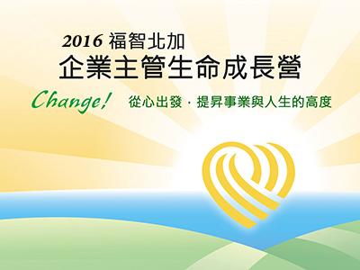 2016 福智北加企業營