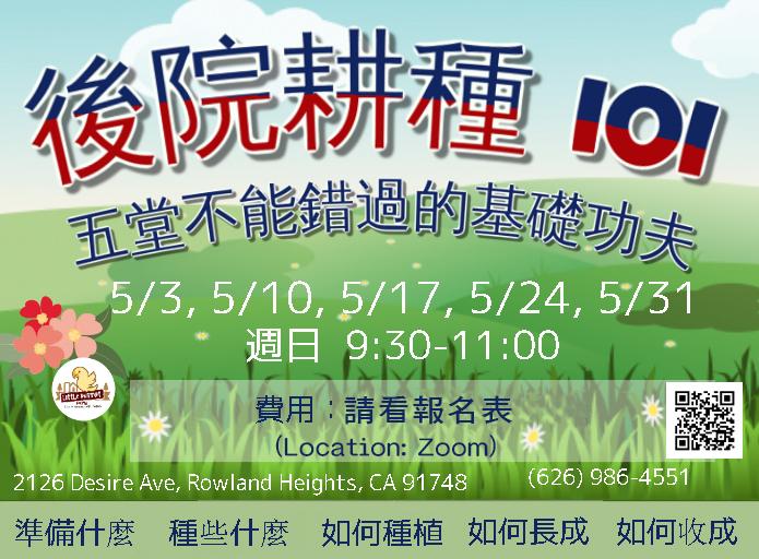 Back yard gardening online_Sunday, May 2020