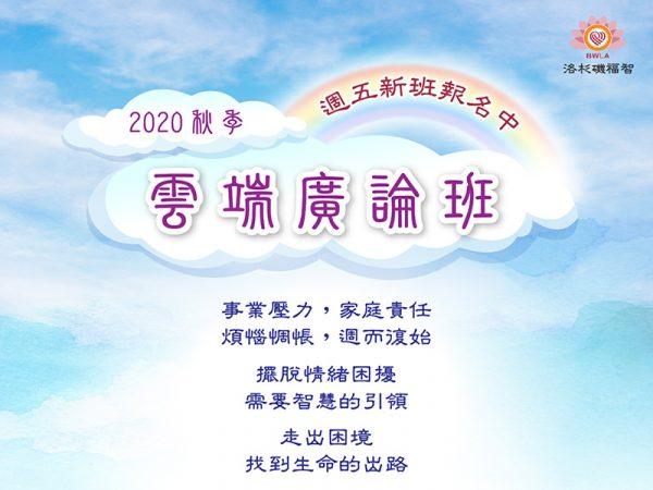 2020 秋季雲端廣論班-週五班
