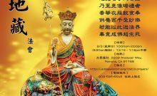 0903地藏法會v3-featured