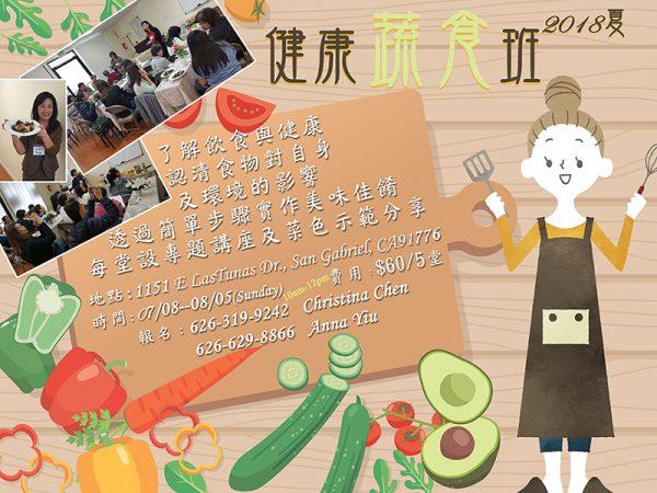 洛杉磯聖蓋博支會 健康蔬食班 2018 Summer