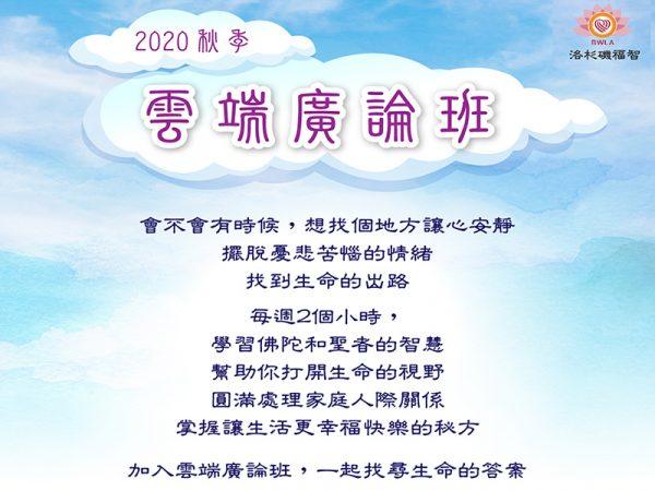 2020 秋季雲端廣論班