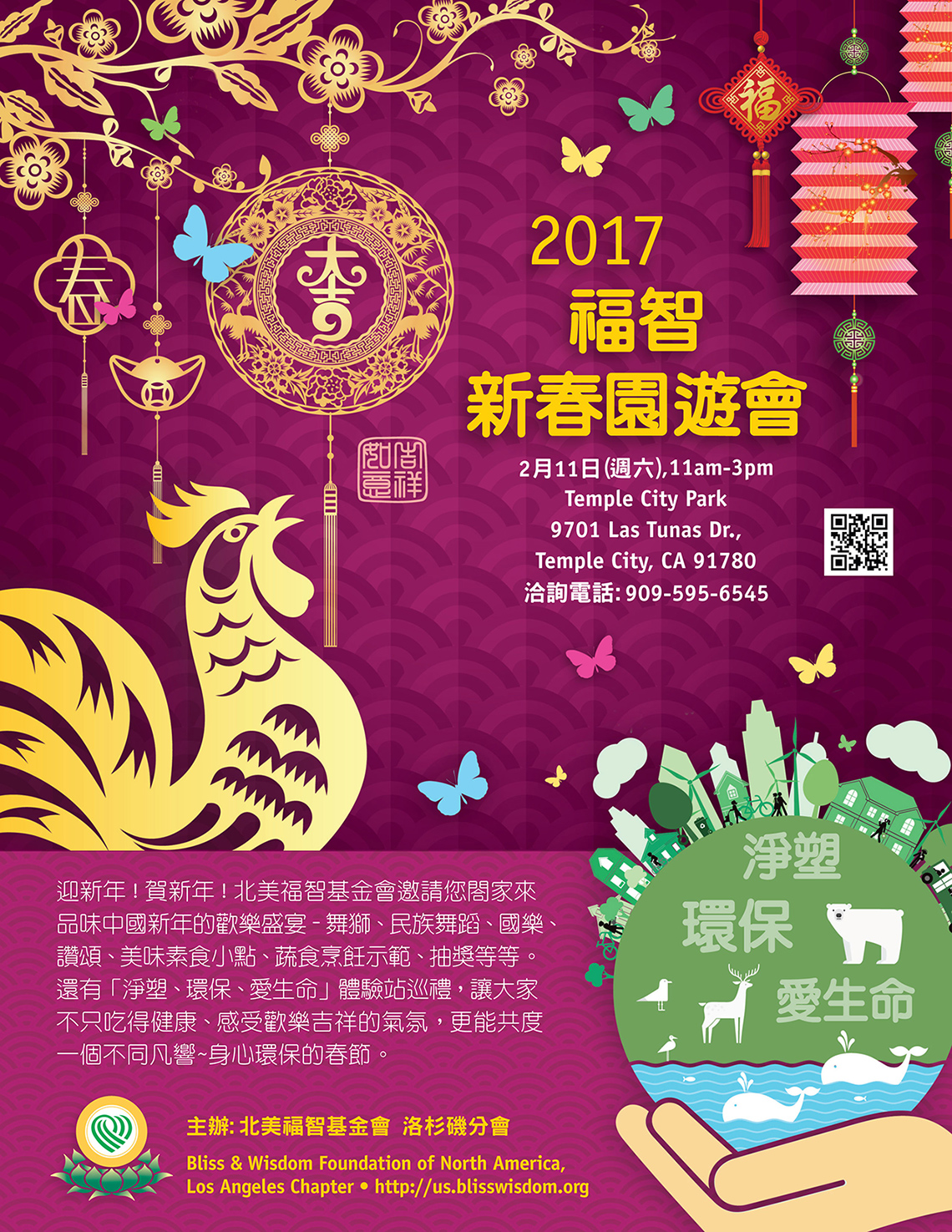 Chinese-New-Year-Festival-2017
