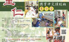 里仁德育中文暑期讀經班