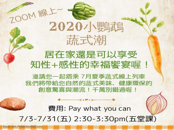 小鸚鵡農場 7月 線上蔬食課