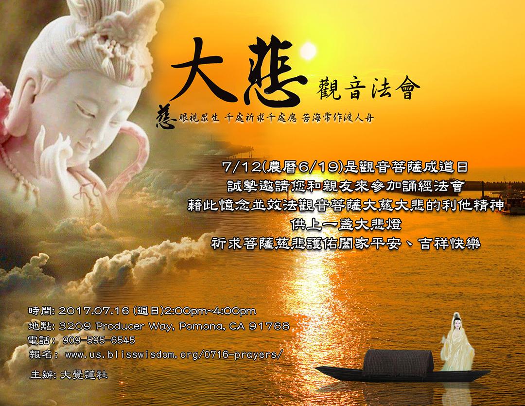 大覺蓮社 大悲觀音法會
