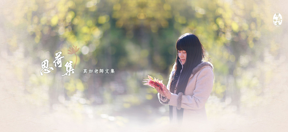 master-zhen-ru-lotus