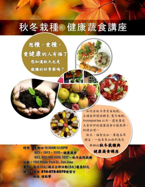 2016 秋冬栽種 與 健康蔬食講座