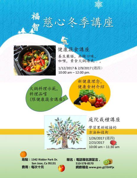 冬季健康蔬食講座