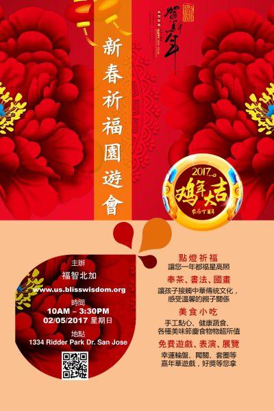 2017新春祈福園遊會