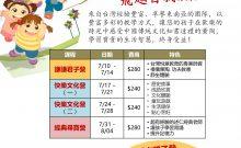 2017 培心學苑兒童夏令營