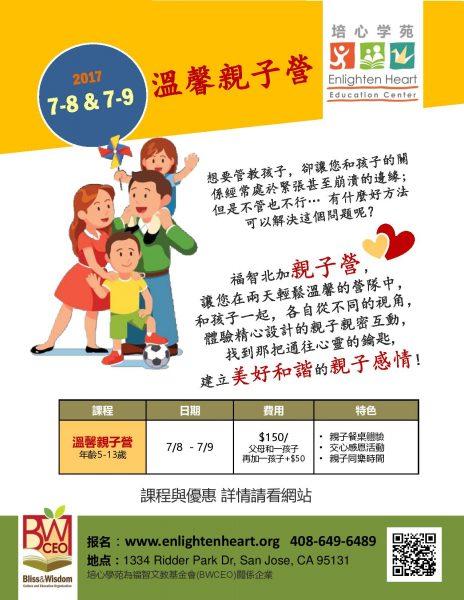 2017福智文教基金會親子營