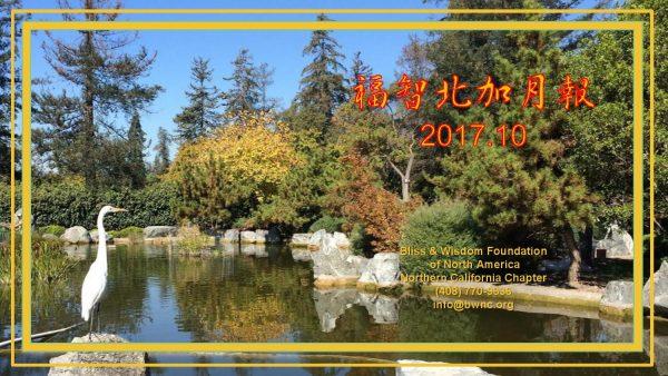 美國福智北加 2017/10 月報