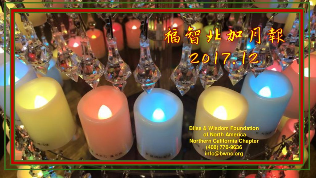 2017/12 美國福智北加月報