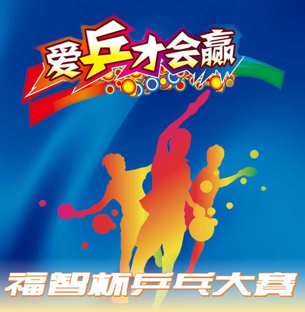 2018 新春福智杯(II)乒乓球大賽