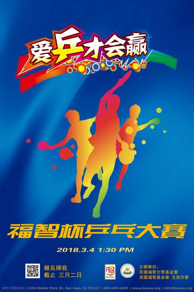 2018 新春福智杯乒乓球大賽