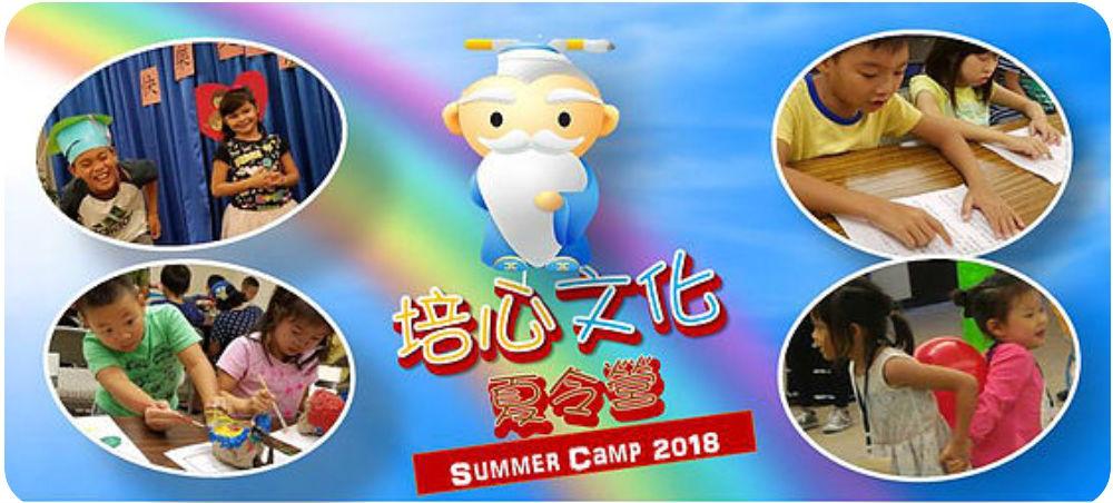 2018 培心文化夏令營
