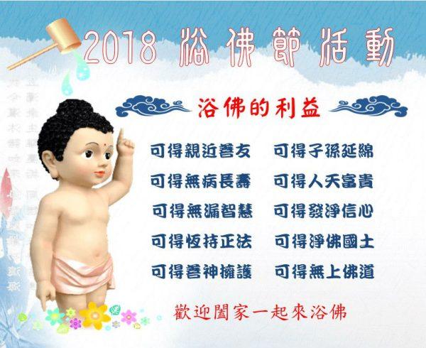 2018 北加福智浴佛法會