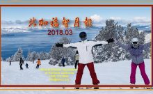 美國福智北加 2018/03 月報