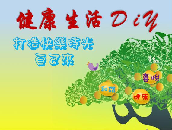 2018慈心健康生活DIY