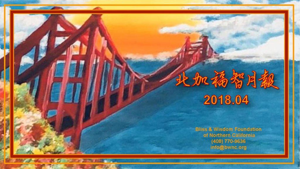 北加福智月報 2018.04