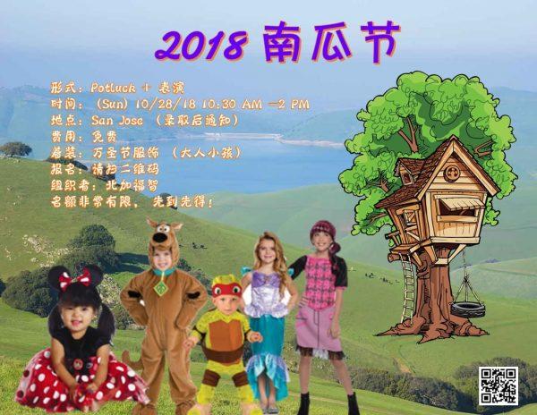 2018 南瓜节