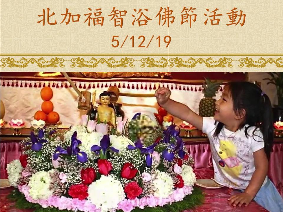 2019 浴佛节