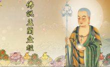 九月盂蘭盆法會
