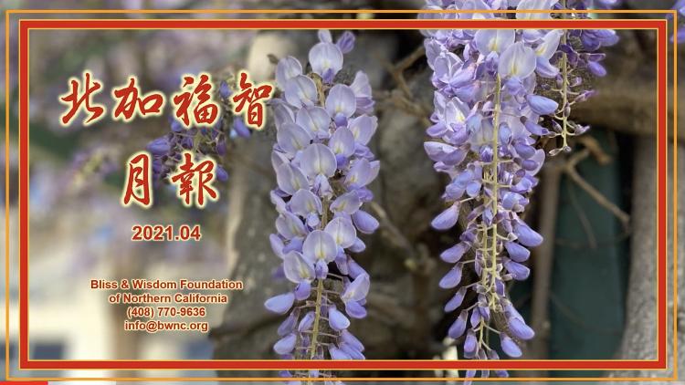 北加福智 2021/04 月報