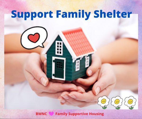 2021 支持 shelter